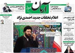 صفحه اول روزنامههای ۲۹ مهر ۹۶