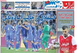 صفحه اول روزنامههای ورزشی ۲۹ مهر ۹۶
