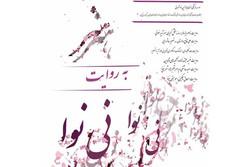 ویژه برنامه «هنر به روایت نینوا» در قزوین برگزار می شود