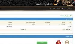 ثبت نام ۵۰۰۰  زنجانی برای پیاده روی اربعین