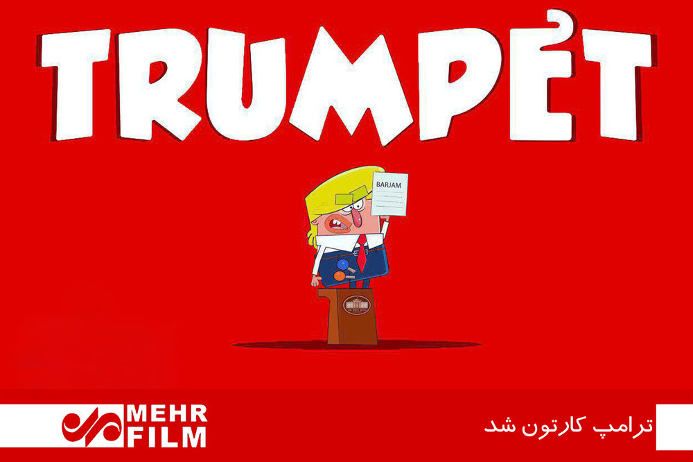 VIDEO: 'Trumpet' animation pokes fun at Donald Trump