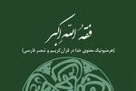 فقهُ اللهِ اکبر(هرمنیوتیک معنوی خدا در قرآن و شعر فارسی) منتشر شد