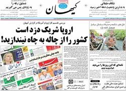 صفحه اول روزنامههای 30 مهر ۹۶