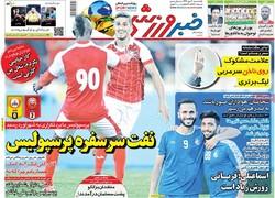 صفحه اول روزنامههای ورزشی ۳۰ مهر ۹۶