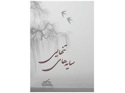 کتاب «سایههای تنهایی»