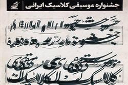 معرفی مسئولان بخشهای مختلف دومین فستیوال موسیقی کلاسیک ایرانی