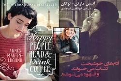 آدم های خوشبخت کتاب می خوانند