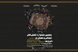 پنجمین جشنواره تبریزیم