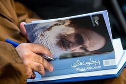 دوره آموزشی منظومه فکری امام خمینی(ره) برگزار میشود