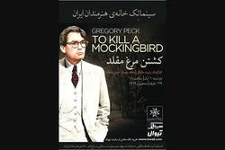 نمایش «کشتن مرغ مقلد» در سینماتک خانه هنرمندان ایران