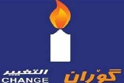 جنبش «التغییر» خواستار استعفای بارزانی و مسئولان اقلیم شد