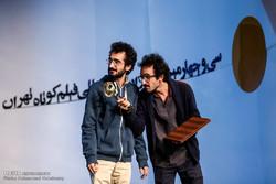 اختتامیه سی و چهارمین جشنواره فیلم کوتاه تهران