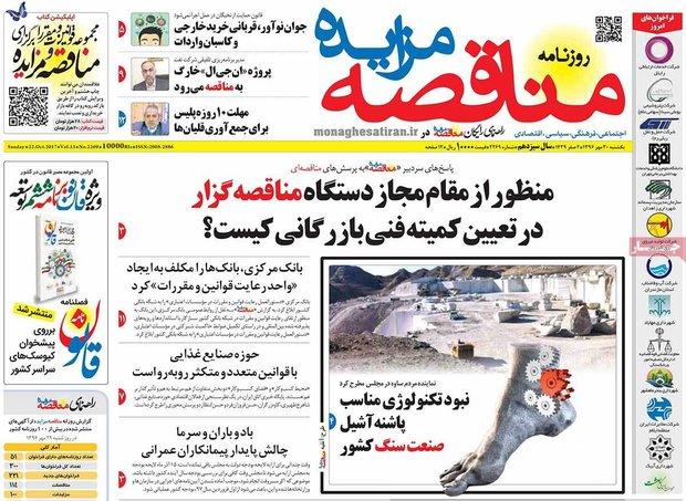 صفحه اول روزنامههای اقتصادی ۳۰ مهر ۹۶