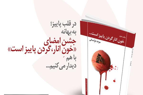 جشن امضای کتاب مژده لواسانی برگزار میشود