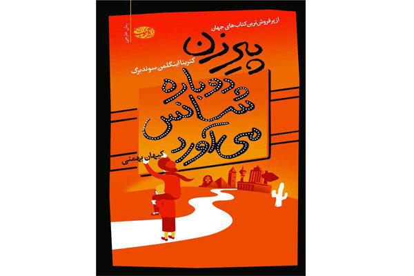 رمانی دیگر از ادبیات سوئد به ایران رسید/ بازگشت باند بازنشستهها