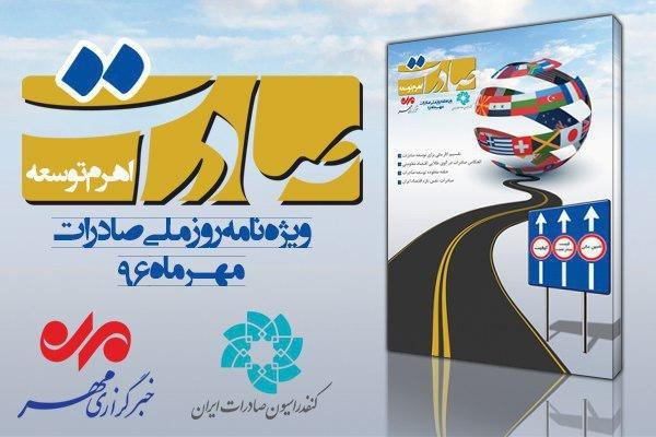 ویژه نامه کنفدراسیون صادرات به مناسبت روز ملی صادرات منتشر شد