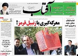 صفحه اول روزنامههای ۱ آبان ۹۶