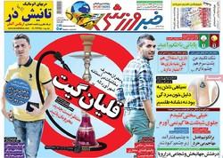 صفحه اول روزنامههای ورزشی ۱ آبان ۹۶