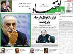 صفحه اول روزنامههای اقتصادی ۱ آبان ۹۶
