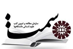 کارگاه فلسفه و کتاب درسی در «سمت» برگزار شد