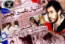 """سالم زهران: اغتيال """"بشير الجميل"""" كان اغتيال المشروع الصهيوني في بيروت"""