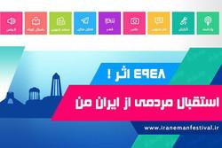 حدود پنج هزار اثر به جشنواره «ایران من» رسید