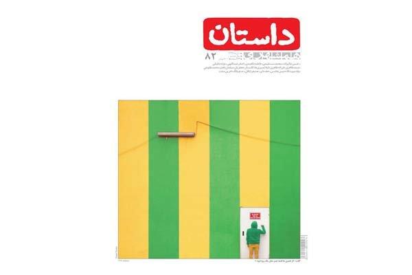 داستان همشهری آبان ماه منتشر شد