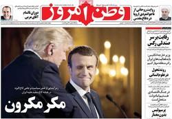 صفحه اول روزنامههای ۲ آبان ۹۶