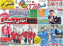 صفحه اول روزنامههای ورزشی ۲ آبان ۹۶