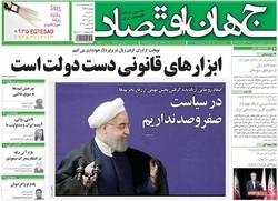 صفحه اول روزنامههای اقتصادی ۲ آبان ۹۶