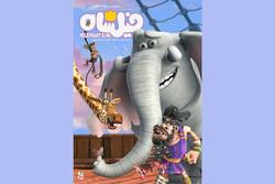 پوستر فیلشاه