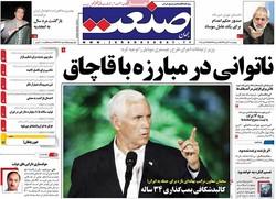 صفحه اول روزنامههای اقتصادی ۳ آبان ۹۶