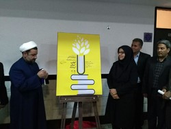 پوستر نمایشگاه کتاب کرمانشاه