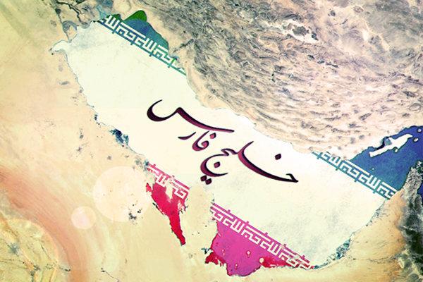 همایش خلیج فارس و غرور ملی ایرانیان برگزار می شود