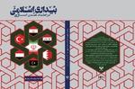کتاب «بیداری اسلامی، امتداد تمدن اسلامی» منتشر شد