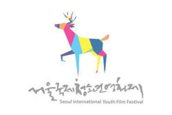 حضور چند اثر ایرانی در جشنواره فیلم نوجوان سئول