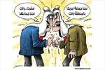 منافسة بين حكام الدول العربية على رتبة عميل أول لامريكا