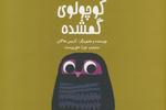 اثر دیگری از کریس هاگتن برای کودکان ایرانی خواندنی شد