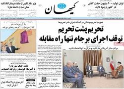صفحه اول روزنامههای ۶ آبان ۹۶