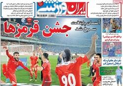صفحه اول روزنامههای ورزشی ۶ آبان ۹۶