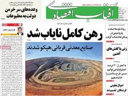 صفحه اول روزنامههای اقتصادی ۶ آبان ۹۶