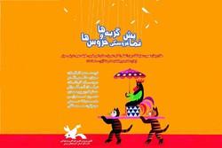 اجرای نمایش عروسکی «گربهها و خروسها» در نمایشگاه کتاب تبریز