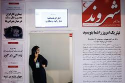 23. Tahran Basın Fuarı'nın ikinci gününden kareler
