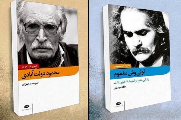 «محمود دولت آبادی» و «لولیوش مغموم» به بازار نشر آمدند