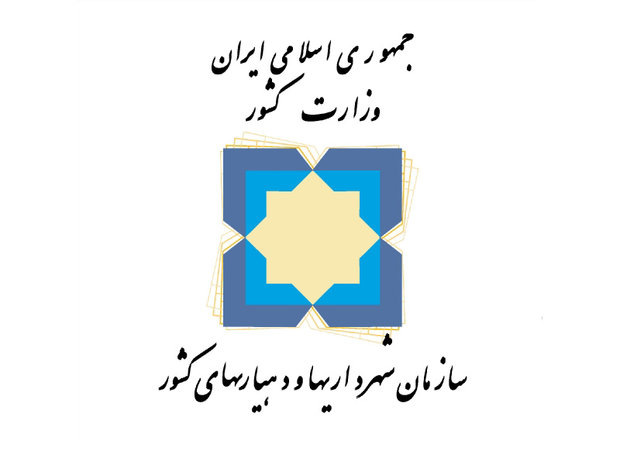 سازمان شهرداری ها و دهیاری ها
