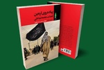 کتاب «پیادهروی اربعین: تأملات جامعهشناختی» منتشر شد