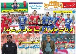 صفحه اول روزنامههای ورزشی ۷ آبان ۹۶