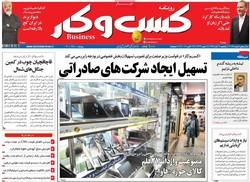 صفحه اول روزنامههای اقتصادی ۷ آبان ۹۶