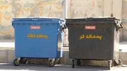 طرح تفکیک زباله از مبداء