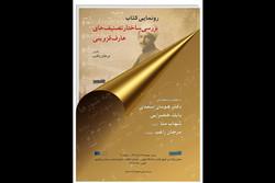 کتاب «بررسی ساختار تصنیفهای عارف قزوینی» رونمایی میشود
